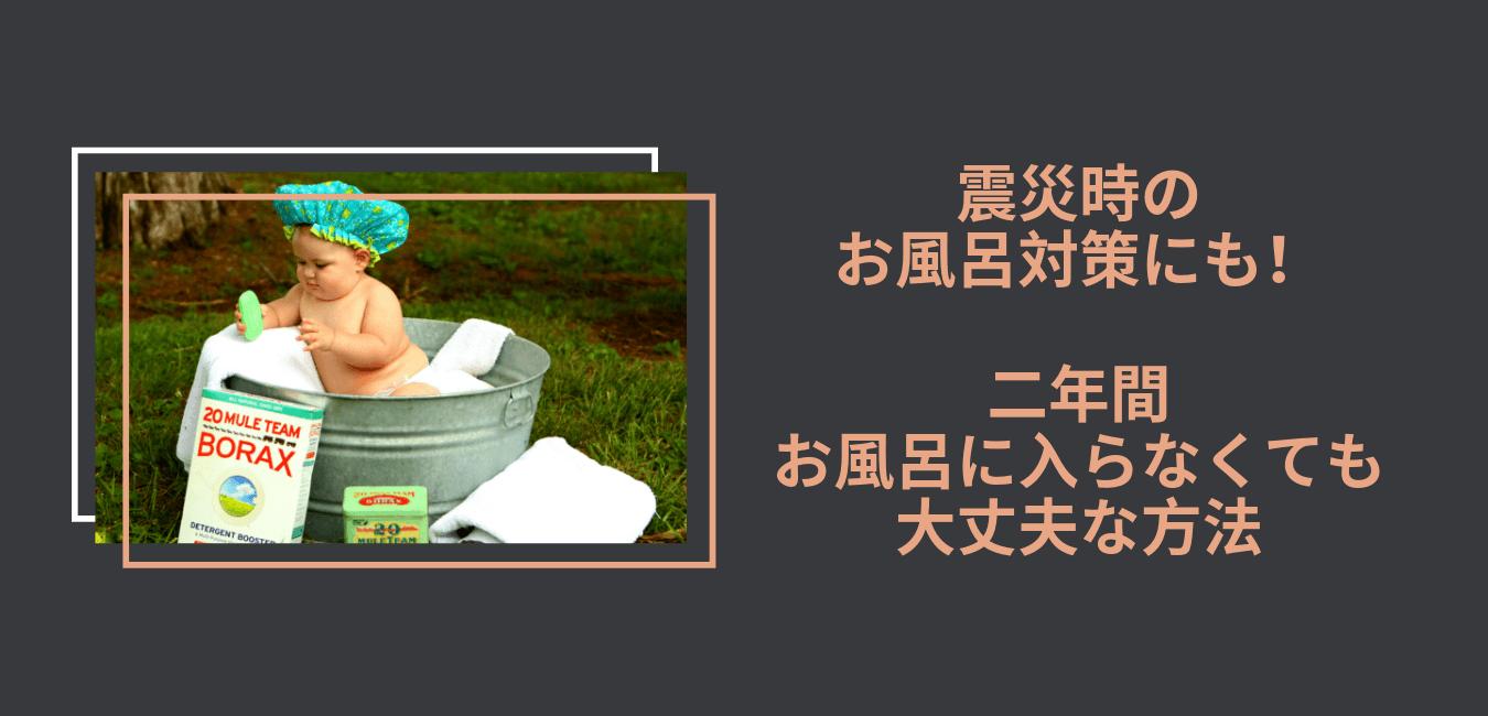 震災時のお風呂対策にも役立つ! 二年間お風呂に入らなくても大丈夫な方法。